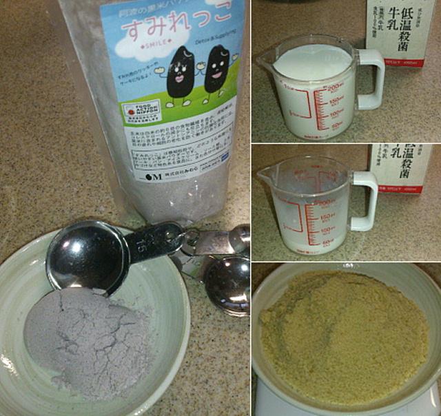 黒米アイス原料