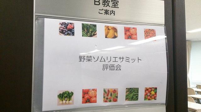 201411野菜ソムリエサミット